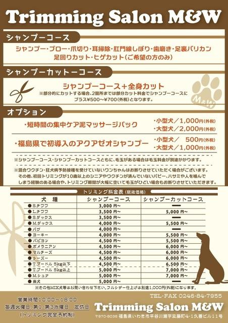 奈良市でトリミング!おすすめ【5選】   PETPET …
