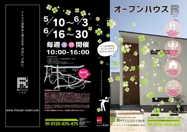 【R+houseいわき】 本日 オープンハウス 実施中です!!!